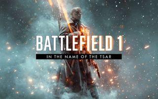 Battlefield 1 — ранний доступ к дополнению «Во имя Царя»