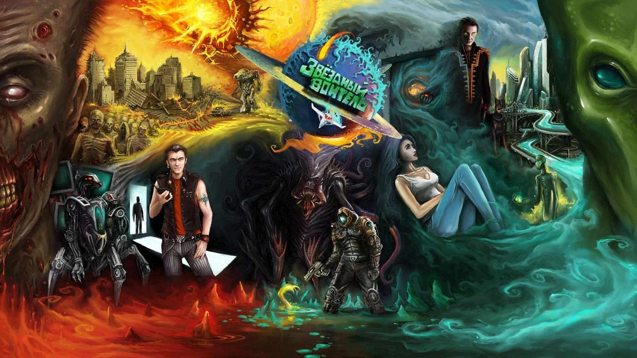 Звездный воитель - стратегия с элементами научной фантастики и алхимии