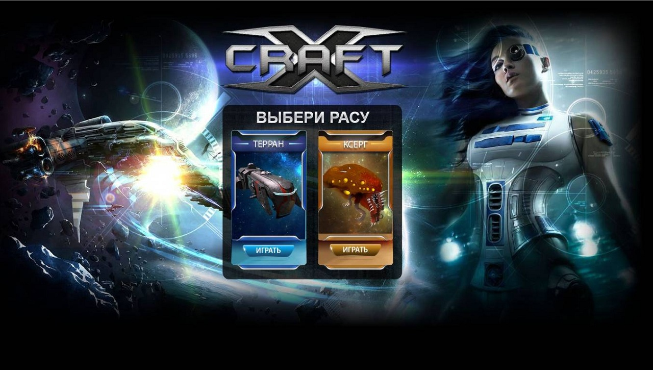 Браузерная космическая стратегия Xcraft очень похожа на Starcraft