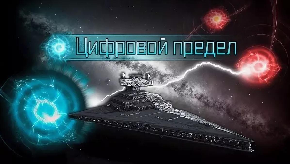 Тактическая браузерная стратегия про космос - Цифровой предел