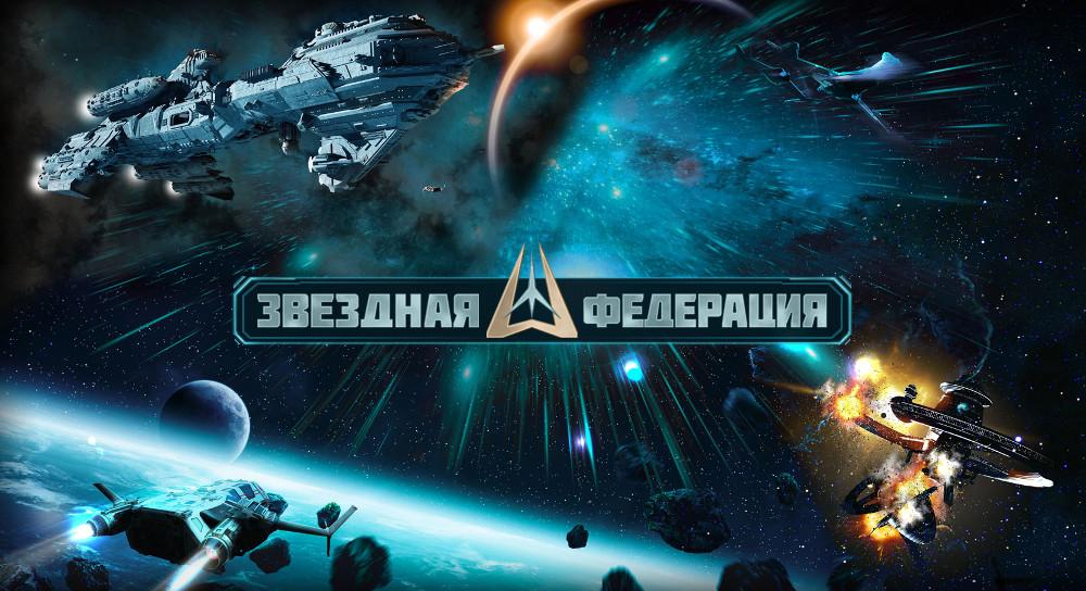 Браузерная стратегия про космос - Звездная Федерация